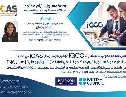 igcc flyers
