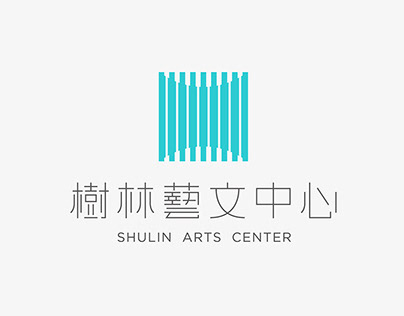樹林藝文中心 Shulin Arts Center