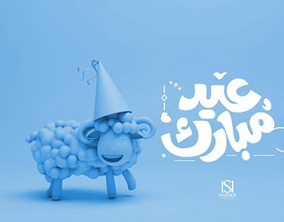 EID ADHA 2020 - عيد اضحى 2020