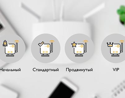 Иконки для тарифов на интернет