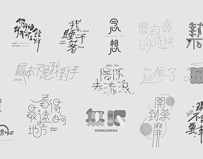 歌名 / 字體設計 25p Typeface / logotype