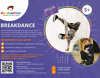 Posters of educational programs AcademKids
