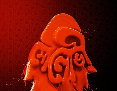 Bengali Typography মৌলোভী