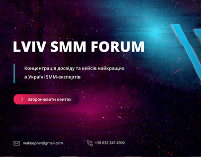 LVIV SMM FORUM