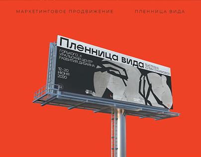ПЛЕННИЦА ВИДА | айдентика выставки