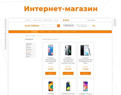 Интернет-магазин цифровой техники