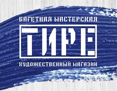 Logo for shop