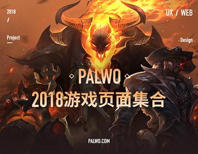 朋沃Palwo-2018年下半年游戏页面合集