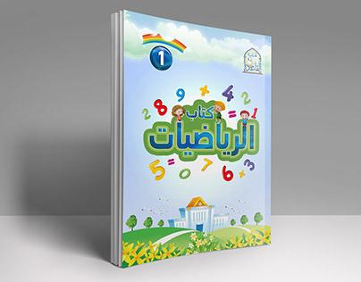 Book of Mathematics