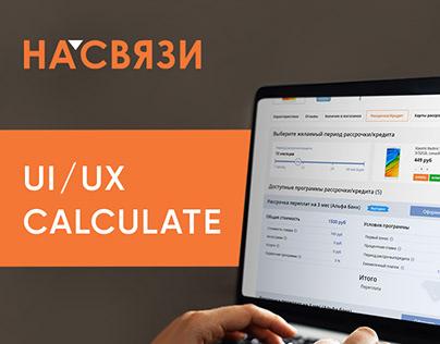 Online store redesign. Loan Calculator.