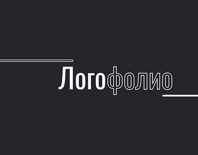 Логофолио