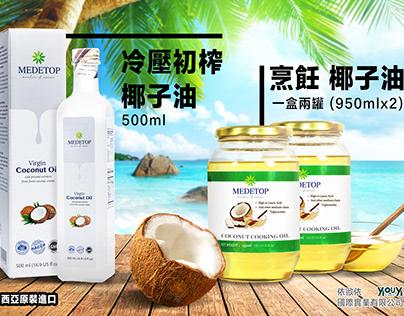 Coconut Oil Advertising