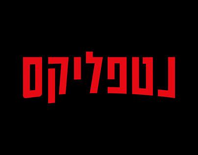 Netflix Hebrew Logo