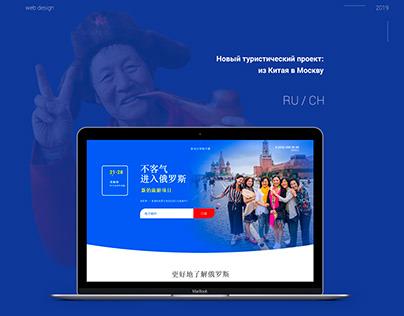 Лэндинг туристического проекта: из Китая в Москву