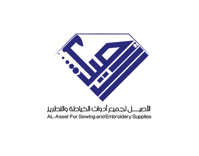 Logo forAL-Aseel For Sewing
