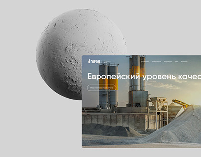 Gorod — factory web-site