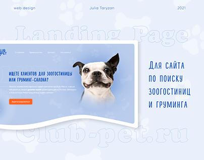 Landing Page для сайта по поиску зоогостиниц и груминга