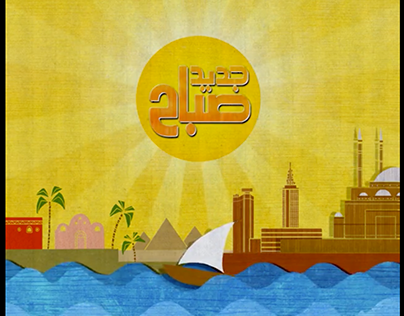 Opening Sequence 'Saba7 Geded'