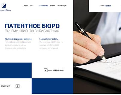 """Адаптивный дизайн сайта для компании """"Интеллект Патент"""""""