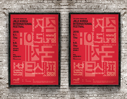 직지코리아 국제페스티벌 포스터