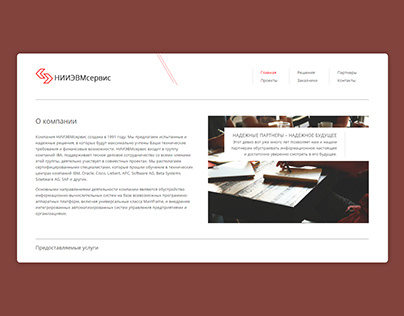 "Web-site for ""НИИЭВМсервис"""