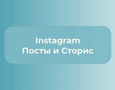 Instagram Posts and Stories