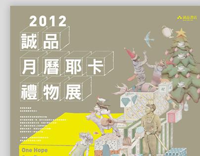 2012 誠品月曆耶卡禮物展