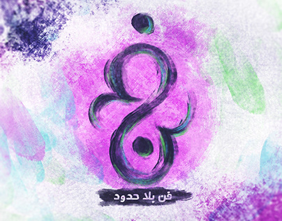 typography - text painting - Arabic lettering