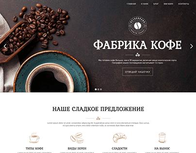 "Лэндинг ""Фабрика кофе"""