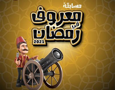 Motion graphic for Ramadan 2021
