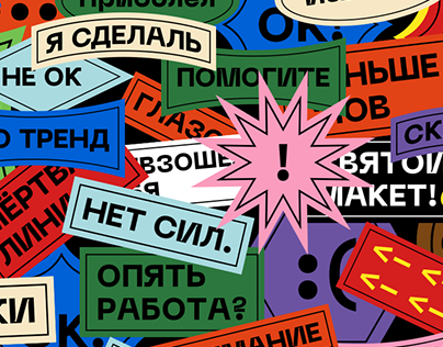 Nadesigneno / Стикеры для Telegram