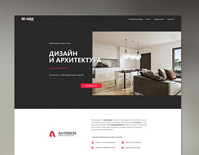 3DsMAX (3D graphics courses)
