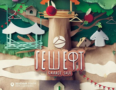 """Poster for """"Gesheft"""" garage sale"""