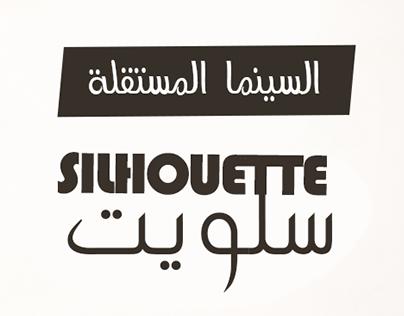 silhouette - Movie