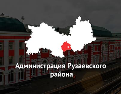 Разработка сайта Рузаевскому муниципальному району