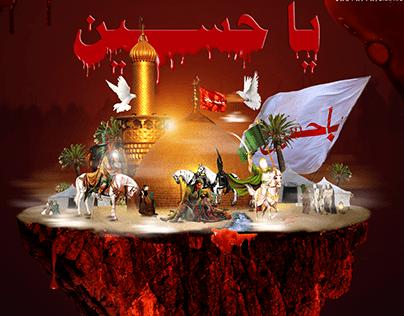 Moharram Islamic Banner & Poster Ya Husain