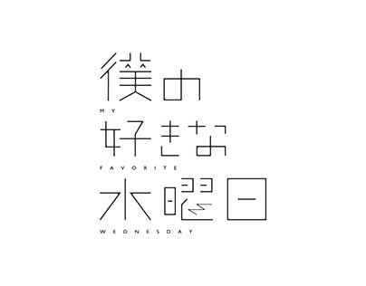 作字(SAKUJI) 2014~2016