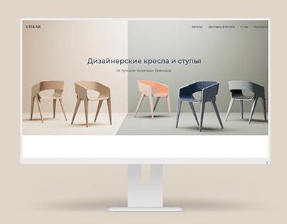 Интернет-магазин по продаже стульев и кресел