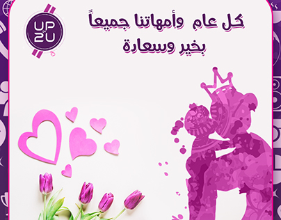 "MOTHER DAY DESIGN "" UP2U "" By : Yasser Antar"