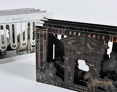 記憶之宮 The Memory Palace / WINDOWSKY - 視覺設計