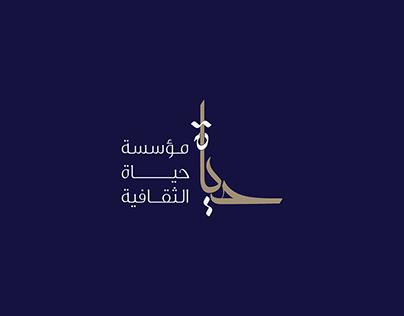 Haiyah | Branding Identity