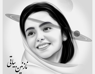 "Portrait Digital Painting: ""Nazanin Bayati"""