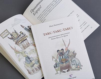 Книга «Такс-такс-такс» для Пепеляев групп