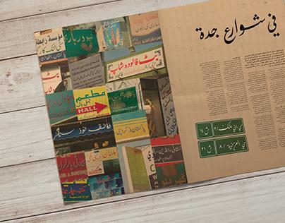 باكستان: خط فنان   Newsletter