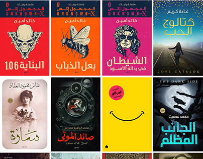 BOOK COVERS 2018