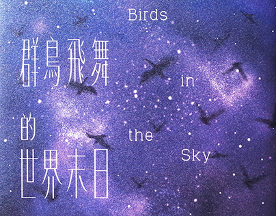 群鳥飛舞的世界末日All the Birds in the Sky|書封設計