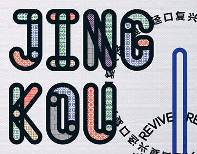 深圳双年展-迳口复兴 UABB Jingkou Revive