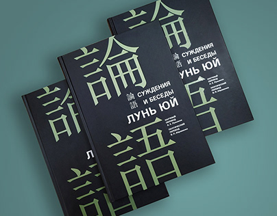 Lun Yu book cover design