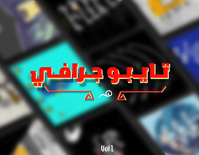 """ Arabic Typography """