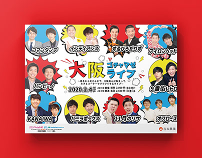 Comedy live flyer 大阪ゴチャマゼライブ!